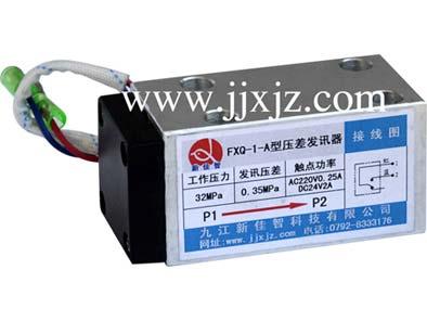 FXQ-1-A型壓差發訊器