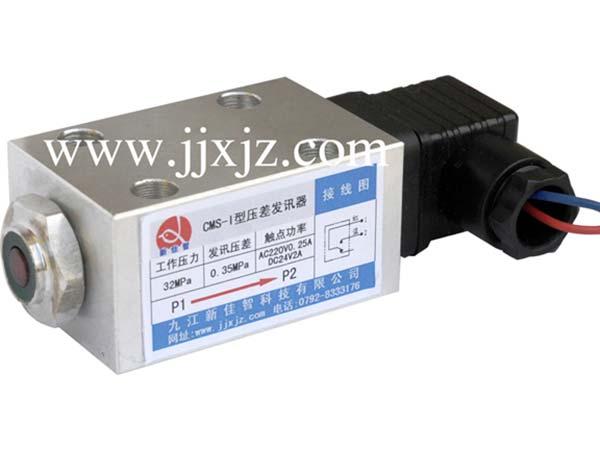 CMS-I型壓差發訊器
